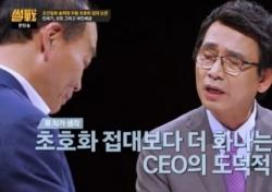 """'썰전' 유시민, 방송 도중 분노폭발 """"국민 재산 관리 하랬더니 초호화 외유"""" 일침"""