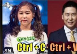 """우주소녀 다영, 신동엽 닮은 꼴 """"Crtl C, Crtl V 맞네"""""""