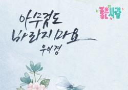 우이경, '아무것도 바라지마요' 가을향기 물씬…'좋은 사람' OST 공개