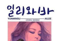 윤민수X에일리, 콜라보 콘서트 '일리와바'..드디어 베일 벗는다