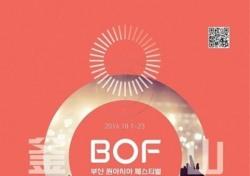하나티켓, '부산원아시아페스티벌' 티켓 사이트 오픈…최고의 무대 무대 꾸민다
