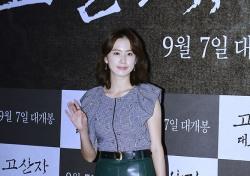 [V포토] '고산자, 대동여지도' VIP 시사회 홍은희, 내가 바로 내조의 여왕