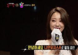 '복면가왕' 경리, 아이돌 편견을 넘어선 특별한 무대....음색·고음 '최고'