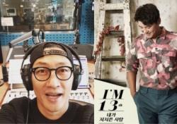 """김창렬 """"임창정 '내가 저지른 사랑' 팬들은 땡큐, 노래는 왜이렇게 좋아?"""""""