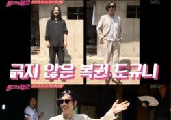 '불타는 청춘' 김도균, 180도 변신에 이연수 심쿵?