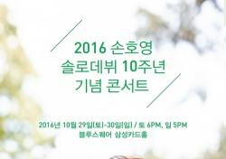 손호영 콘서트, 10년 솔로활동 축소판...7일 티켓 오픈