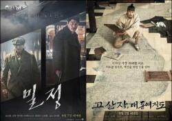 """'밀정' vs '고산자, 대동여지도' 경쟁…""""결과는 아무도 모른다"""""""