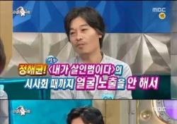 '라디오스타' 최귀화·오대환·이시언·정해균 다양한 모습 화제