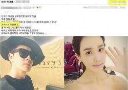 이다해♥세븐 열애인정…비행기 안 애정행각 어땠기에 '성지글 속속'