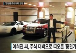 '청담동 주식부자' 이희진, 구속영장 청구…허가 없이 투자 매매업 인정