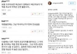 """송윤아, 사생활 비난 댓글에 답답한 심경 고백 """"가끔 이런 생각을 한다"""""""