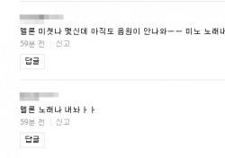 멜론, 송민호 '몸' 음원 공개 30여 분 지연…공식 사과 요청 줄이어