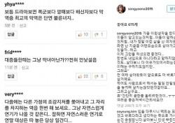 """엄지원, '심경고백' 송윤아에 """"사람들은 다 알지"""" 의미심장"""