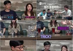 '트릭 앤 트루', 과학X마술 신개념 버라이어티 쇼 탄생