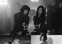 예지X베이빌론, 신사동호랭이와 호흡한 신곡 '끌려다녀' 음원 공개