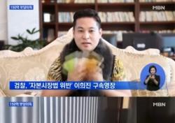 청담동 주식 부자 이희진 구속, '음악의 신2' 출연해 엄청난 재력 과시 '재조명'