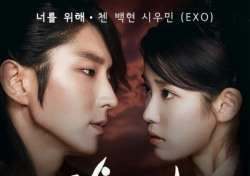 '달의 연인 보보경심 려' OST, '태양의 후예'도 넘었다...대만 최대 음원 사이트 1위