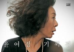 CGV아트하우스, '죽여주게 연기하는' 배우 윤여정 50년 공개