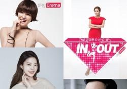 [현장;뷰] 스카이드라마 신규 예능 위해 대세들 총출동(종합)