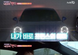 '내 귀에 캔디' 장근석, 억대 슈퍼카·럭셔리하우스 공개 '우와 대박'