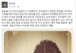 '미운우리새끼' 허지웅, 어머니에게 감동적인 속마음 고백 '뭉클'