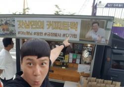 """'아는 형님' 이상민, 팬에게 받은 커피차 인증샷 """"고마워요 ㅠㅠ 정말루"""""""