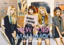 마마무, 21일 디싱 '뉴욕' 기습 공개...10월 컴백 프로젝트 시동