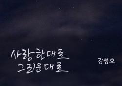 '신의 목소리' 강성호, 명품 클래식 발라드 '사랑한대로 그리운대로' 공개
