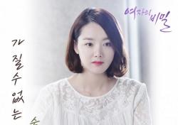 숙희, 뱅크 원곡 '가질 수 없는 너' 리메이크…'여자의 비밀' OST 절절한 감성