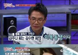 """김주나, 노이즈 마케팅 논란에 대해 """"원치 않게 알려진 사실이다"""""""