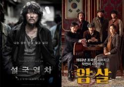 [추석특선영화] 5일 동안 안방은 '특급 극장'