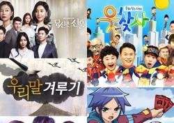 추석 연휴, 특선영화&특집 방영으로 결방하는 프로그램은?