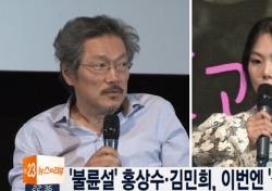 홍상수 김민희 결국 이별 수순…의구심이 드는 이유?