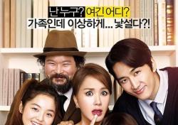 '미쓰 와이프', 추석특선영화 첫 번째 주자 '출발'