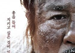 놓치면 후회할 '추석특선영화'…최민식 주연 '대호'