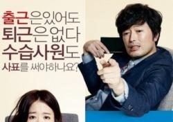 """열정같은소리하고있네, 박보영 """"열정을 펼칠 수 있는 기회를 줬으면"""""""