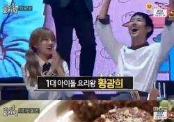 '아이돌 요리왕' 광희, 요리 실력만큼은 셰프 저리가라…'무도' 하차해도 될 듯