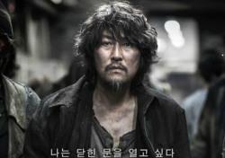 '2016 추석특선영화' 설국열차 베테랑 암살 내부자들 등 방영