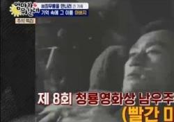 '빨간 마후라' 고 최무룡 누구기에…최민수의 슬픔 됐나?