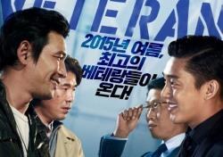 '추석특선영화' 베테랑, 1341만명 관객 동원…역대 국내 흥행 영화 3위