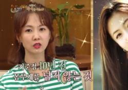 박소현, 건망증 정말 심각한 수준인데…