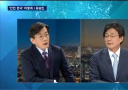 """유승민, JTBC 뉴스룸 출연 …""""경주 지진 발생, 원전 문제는 더 이상 무시할 수 없는 일"""""""