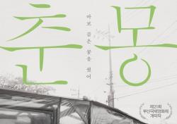 [김재범의 영(映)터리] 연기? 배우만 하냐? 감독도 할 수 있다