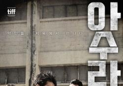 """[현장;뷰] 김성수 감독 """"'아수라' 속 여자 악인이 없는 이유"""""""
