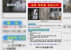 '수배 전단 배포' 대구 모녀 사망에 초등생 아들은 실종…이 가족에 무슨 일이