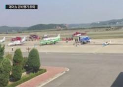 에어쇼 경비행기 추락…조종사 사망 1명 '인명사고'
