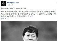"""손흥민, 이광종 감독 별세에 가슴이 '먹먹'…""""부디 하늘나라에서는 편히 쉬세요"""""""