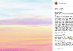 """한선화 시크릿 탈퇴, 전효성 SNS 봤더니 '아쉬움 가득'…""""많은 사랑과 응원 부탁"""""""