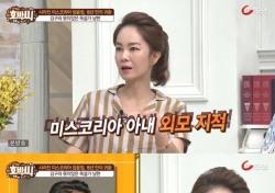 """미스코리아 장윤정 남편 김상훈 """"나쁜 남자 스타일"""" 폭로…왜?"""