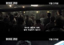"""""""인생 마스터피스!!!""""…'파이트 클럽' 다음 달 재개봉"""